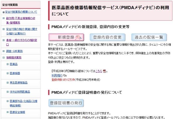 文書 検索 添付 pmda